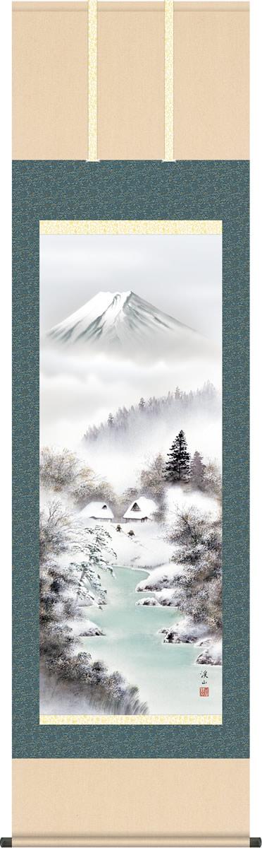 冬飾り 富士山水 掛け軸 富士厳冬 伊藤渓山 尺五 本表装 床の間 山水画 モダン 掛軸[送料無料]