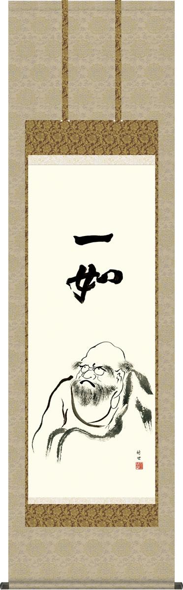 法要飾り 掛軸 達磨 田村竹世 尺五 仏間 床の間 菩提達磨 ダルマ モダン 掛軸[送料無料]