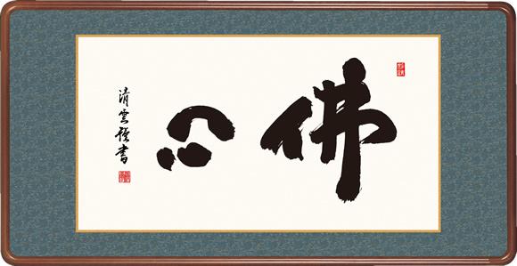 輸入 仏書墨蹟は大いなる至福と平安をもたらす価値ある御名号 仏書扁額