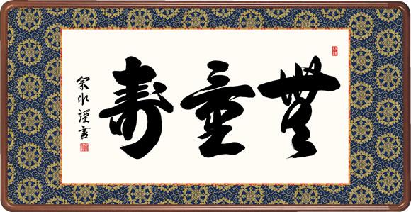 仏書扁額 無量寿 小木曾宗水 隅丸額 仏間飾り 長押飾り 金襴 幅93×高さ48cm [送料無料]