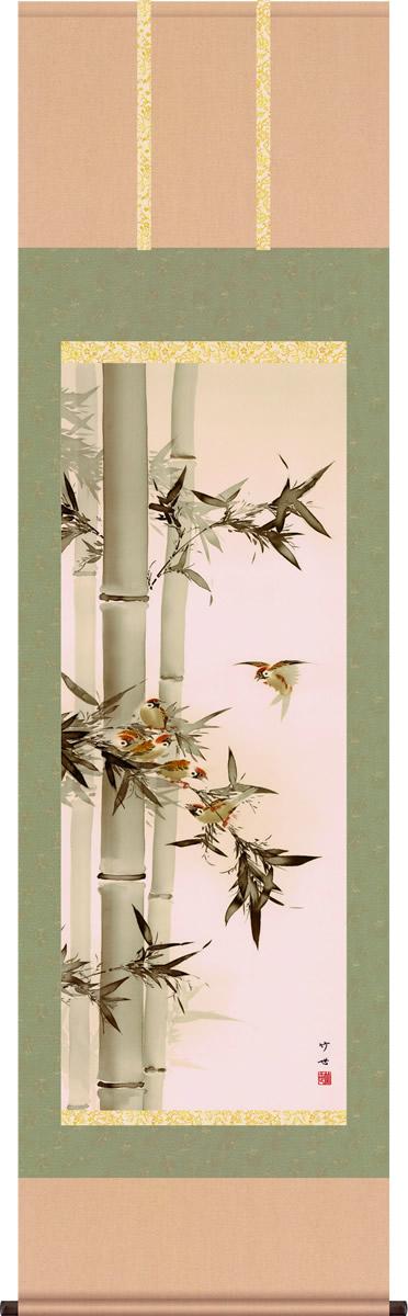 掛軸 掛け軸-竹に雀/田村竹世 花鳥画掛軸送料無料(尺五 桐箱 緞子)子雀たちが集う花鳥画掛け軸 モダンに掛物を吊るす