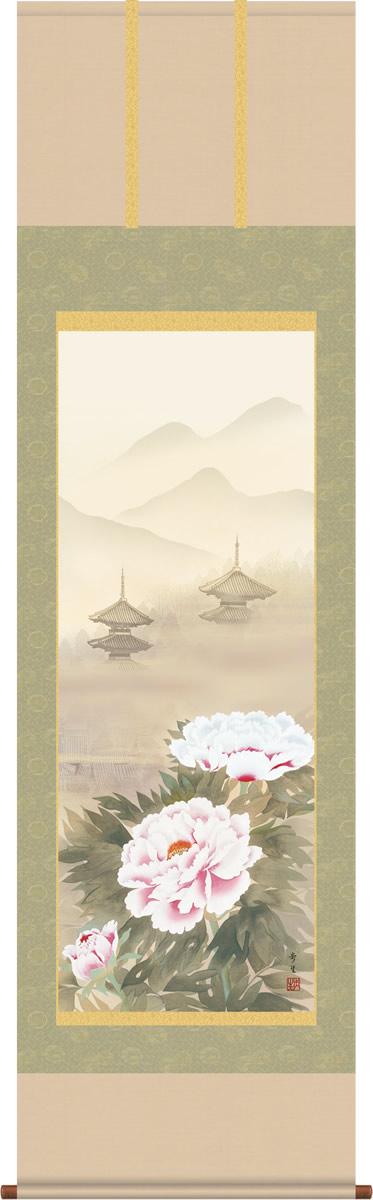 掛け軸 掛軸-富貴花/北山 歩生(尺五 桐箱)和室、床の間に飾る モダンに掛物を吊るす [送料無料]