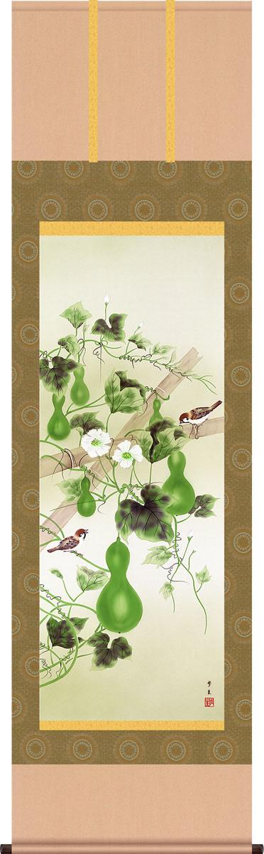 掛軸 掛け軸-六瓢/北山歩生 花鳥画掛軸送料無料(尺五・桐箱・風鎮付き・緞子)丸々と実る瓢箪の花鳥画掛け軸 モダンに掛物を吊るす