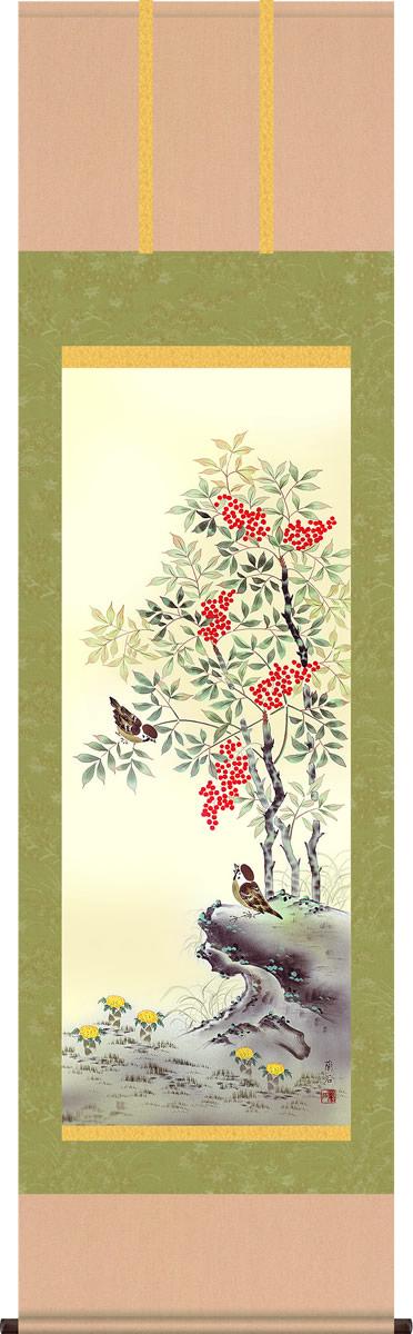掛軸 掛け軸-南天福寿/高見蘭石 花鳥画掛軸送料無料(尺五 桐箱 緞子)難を転じる花鳥画掛け軸 モダンに掛物を吊るす