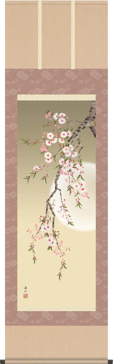 掛け軸 掛軸-夜桜/伊藤 渓山(尺三 化粧箱)和室、床の間に飾る モダンに掛物を吊るす