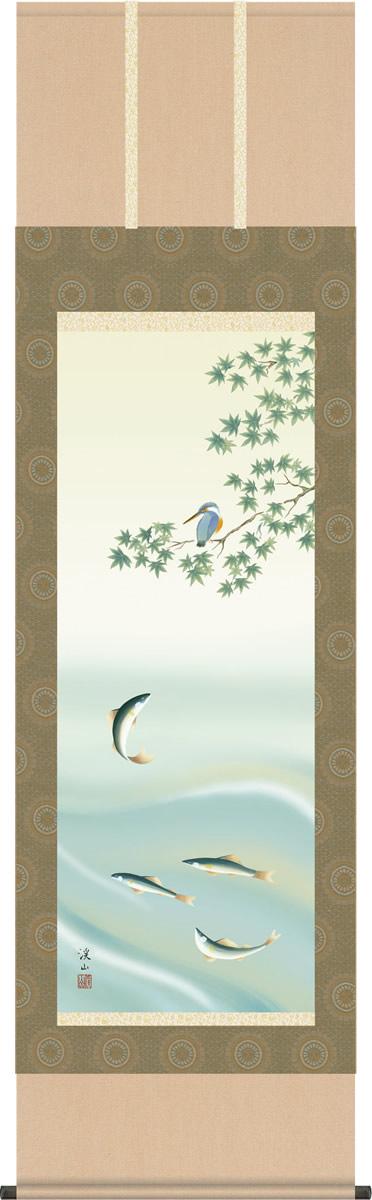 掛け軸 掛軸-鮎にかわせみ/伊藤 渓山(尺五 桐箱)和室、床の間に飾る モダンに掛物を吊るす [送料無料]