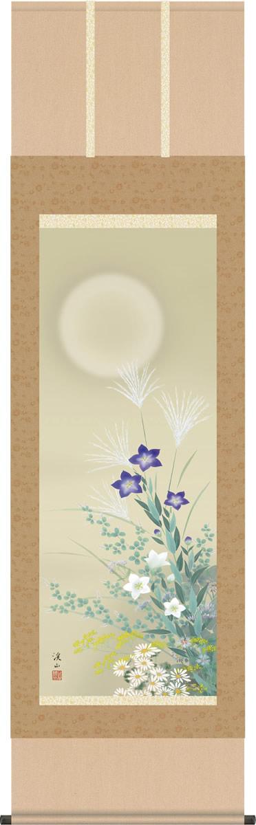 掛け軸 掛軸-名月に秋草/伊藤 渓山(尺五 桐箱)和室、床の間に飾る モダンに掛物を吊るす [送料無料]