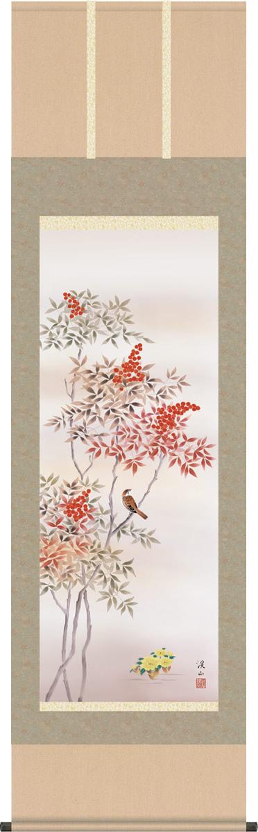 掛け軸 掛軸-南天福寿/伊藤 渓山(尺三 化粧箱)和室、床の間に飾る モダンに掛物を吊るす [送料無料]