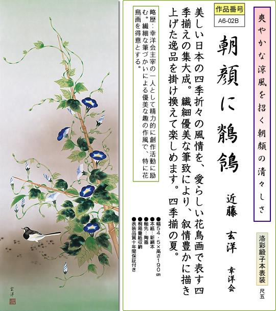 挂轴-四季花鸟(夏天)/近藤玄洋(有尺5、梧桐箱子、挂在字画轴上的坠子)花鸟画挂轴