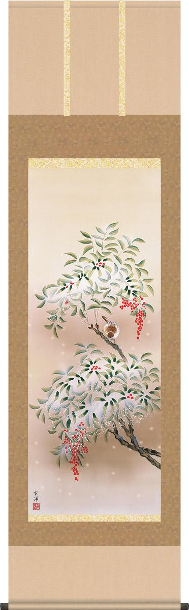 掛け軸-四季花鳥(冬)/近藤玄洋(尺五 桐箱)花鳥画掛軸[送料無料]