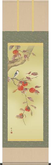 掛け軸-「秋」柿に小鳥/長江桂舟(尺五 桐箱 緞子)花鳥画掛軸 [送料無料]