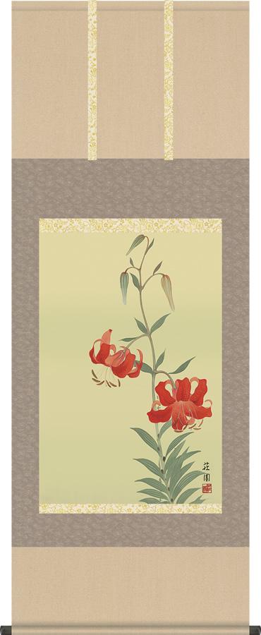 掛軸 掛け軸-百合/有馬荘園 花鳥画掛軸送料無料(丈の短い尺五あんどん 桐箱 緞子)