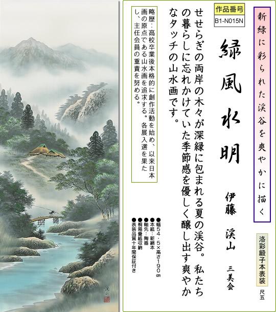 Category:伊勢ヶ濱部屋 (page 1)...