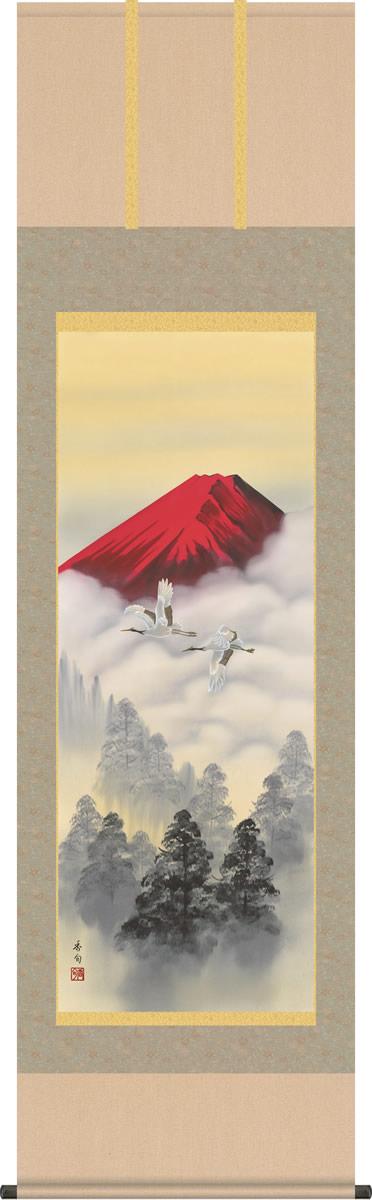 掛け軸 掛軸 霊峰飛翔 伊藤 香旬 尺五 桐箱 和室、床の間に山水画掛け軸を飾る モダンに掛物を吊るす[送料無料]