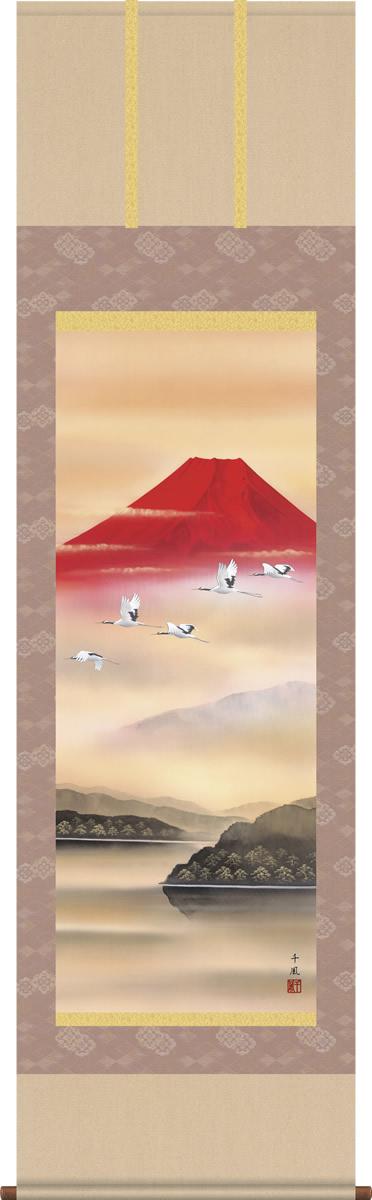 掛軸 掛け軸 赤富士飛翔 熊谷千風 山水画掛軸 送料無料 尺五 桐箱 緞子 [和室 床の間 モダン ギフト おしゃれ 壁掛け 吊るす 安い 贈物 贈答 表装 送料無料]