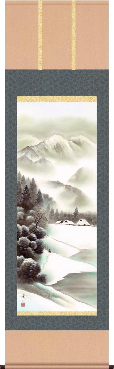 掛軸 掛け軸 四季賞翫[冬] 伊藤渓山 山水画 掛軸 送料無料 尺五 桐箱 緞子 山里の冬の掛け軸 モダンに掛物を吊るす