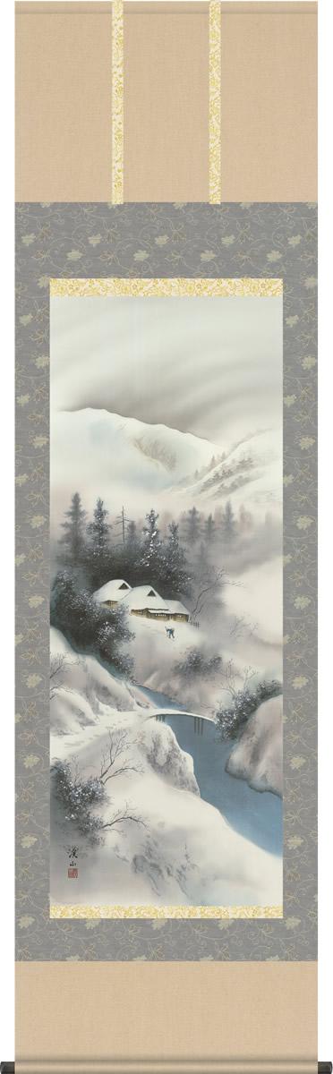 掛軸 掛け軸 四季揃の[冬] 伊藤渓山 山水画 掛軸 送料無料 尺五 桐箱 緞子モダンに掛物を吊るす