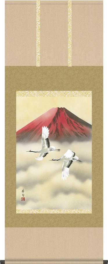 掛軸 掛け軸 赤富士双鶴 伊藤香旬 山水画 掛軸 送料無料 丈の短い尺五あんどん 桐箱 緞子 モダンに掛物を吊るす