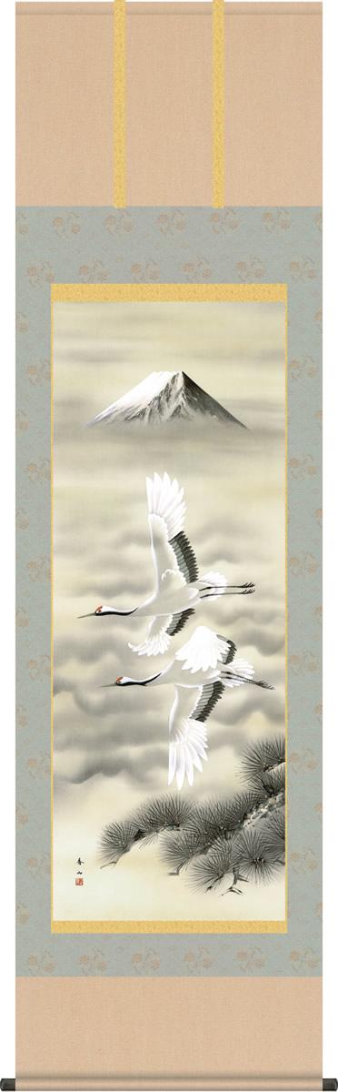 掛け軸 掛軸 富岳飛翔 鈴村 秀山 尺五 桐箱 和室、床の間に飾る モダンに掛物をつるす