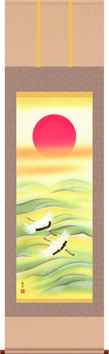 掛軸 掛け軸 旭日飛翔 濱田嵐雪 慶祝画掛軸送料無料 尺五 桐箱 緞子 祝賀、寿ぎの掛軸、お正月やお目出度い席に飾る掛軸 モダンに掛物をつるす
