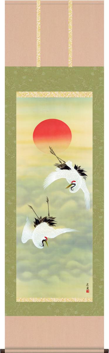 掛軸 掛け軸-旭日双鶴/田中広遠 慶祝画掛軸送料無料(尺五・桐箱・風鎮付き・緞子)祝賀、寿ぎの掛軸、お正月やお目出度い席に飾る掛軸 モダンに掛物をつるす