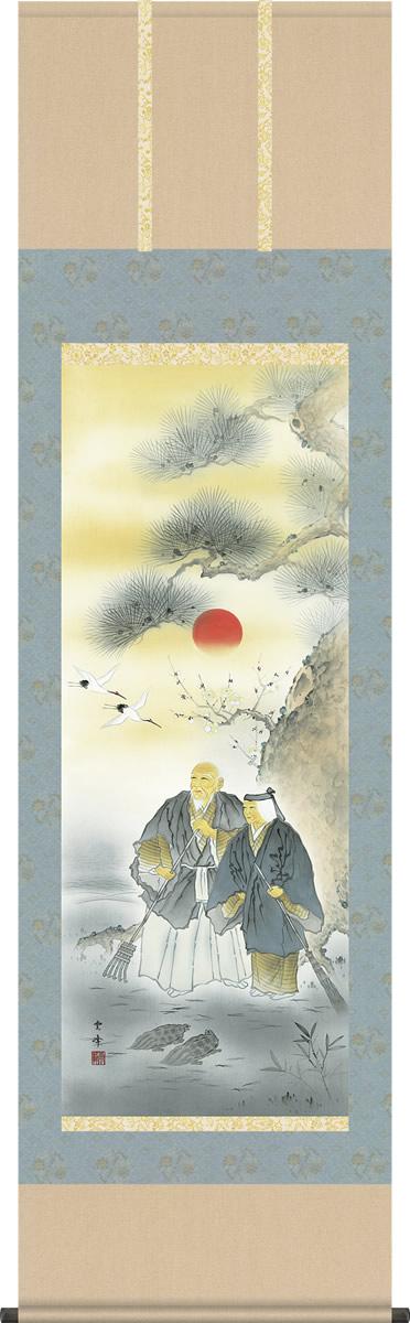 掛け軸 高砂 清水雲峰 尺五 桐箱 緞子 祝賀、寿ぎの掛軸、お正月やお目出度い席に飾る掛軸 モダンに掛物をつるす