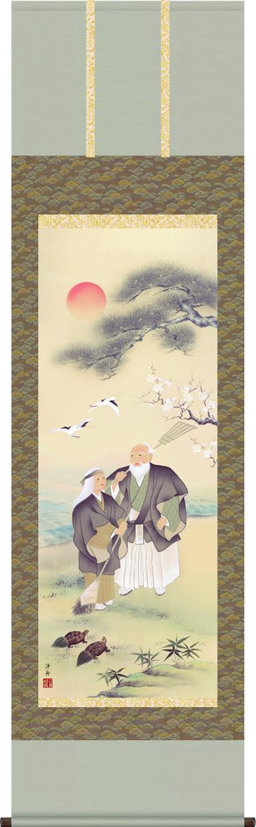 掛軸 掛け軸 高砂 小野洋舟 慶祝画掛軸送料無料 尺五 桐箱 正絹 祝賀、寿ぎの掛軸、お正月やお目出度い席に飾る掛軸 モダンに掛物をつるす