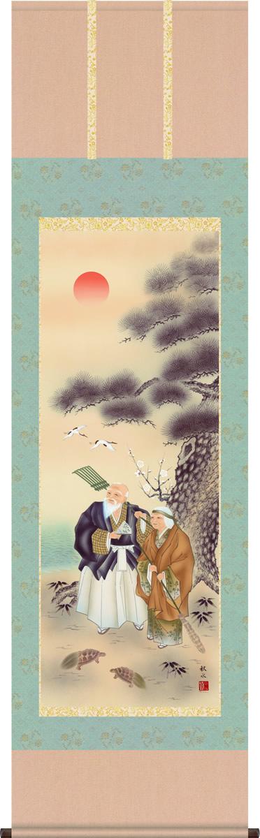 掛軸 掛け軸 高砂 浮田秋水 慶祝画掛軸送料無料 尺五 桐箱 緞子 祝賀、寿ぎの掛軸、お正月やお目出度い席に飾る掛軸 モダンに掛物をつるす