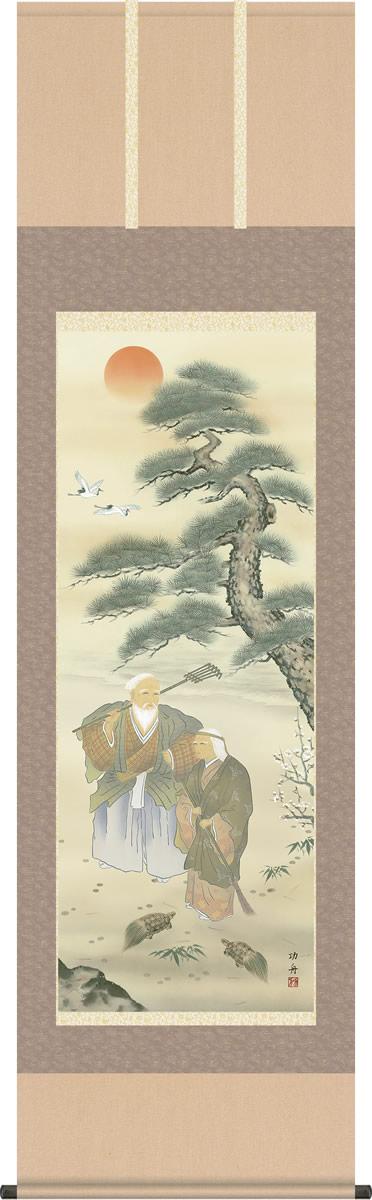 掛け軸 掛軸 高砂 瀬田功舟 尺五 桐箱 和室、床の間に飾る モダンに掛物をつるす