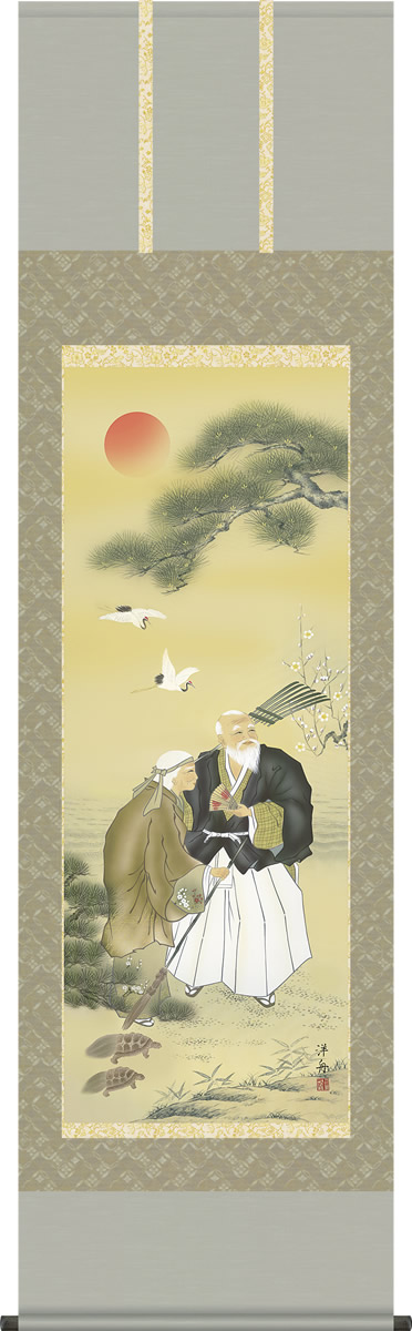 掛け軸 高砂 小野洋舟 尺五 桐箱 正絹 祝賀、寿ぎの掛軸、お正月やお目出度い席に飾る掛軸 モダンに掛物をつるす [送料無料]