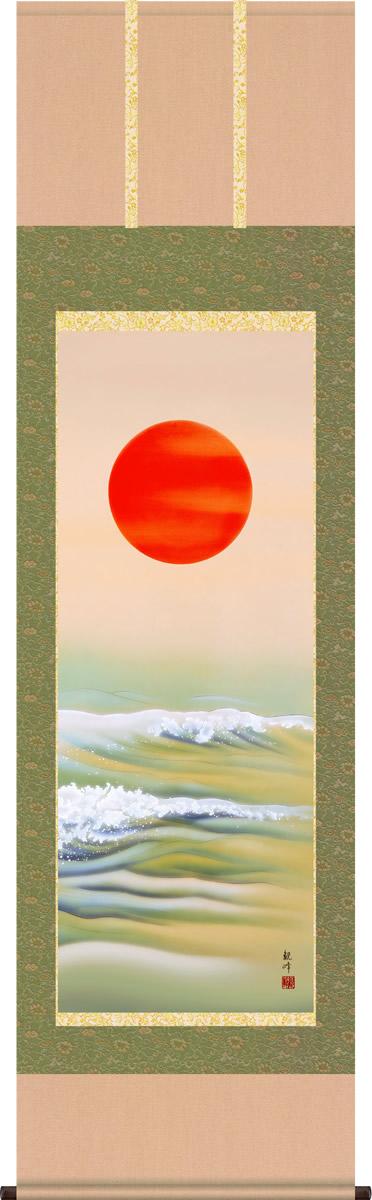 掛軸 掛け軸 旭日 山村観峰 慶祝画掛軸送料無料 尺五 桐箱 緞子 祝賀、寿ぎの掛軸、お正月やお目出度い席に飾る掛軸 モダンに掛物をつるす