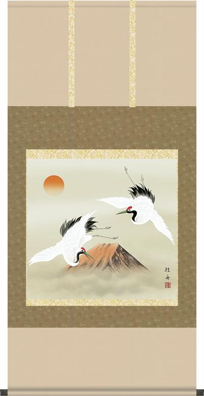 掛け軸 赤富士双鶴 長江桂舟 尺八横 桐箱 正絹 祝賀、寿ぎの掛軸、お正月やお目出度い席に飾る掛軸