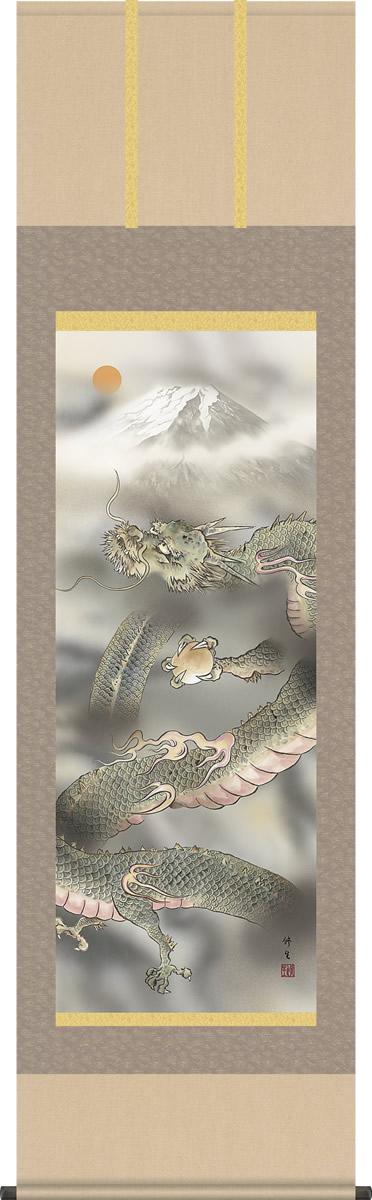 掛け軸 龍神図 長屋修生 尺五 桐箱 緞子 祝賀、寿ぎの掛軸、お正月やお目出度い席に飾る掛軸 モダンに掛物をつるす