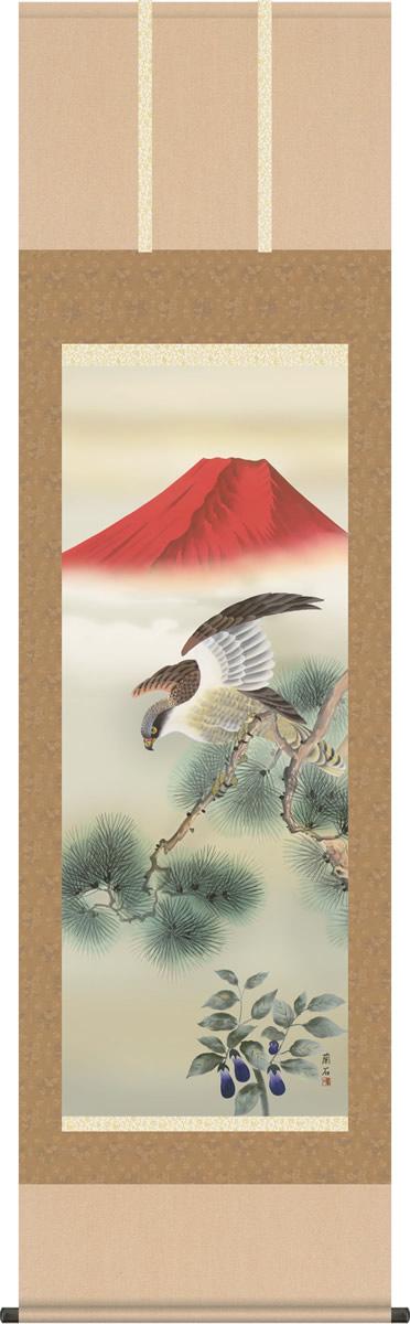 掛け軸 掛軸 富士二鷹三茄子 高見蘭石 尺五 桐箱 和室、床の間に飾る モダンに掛物をつるす