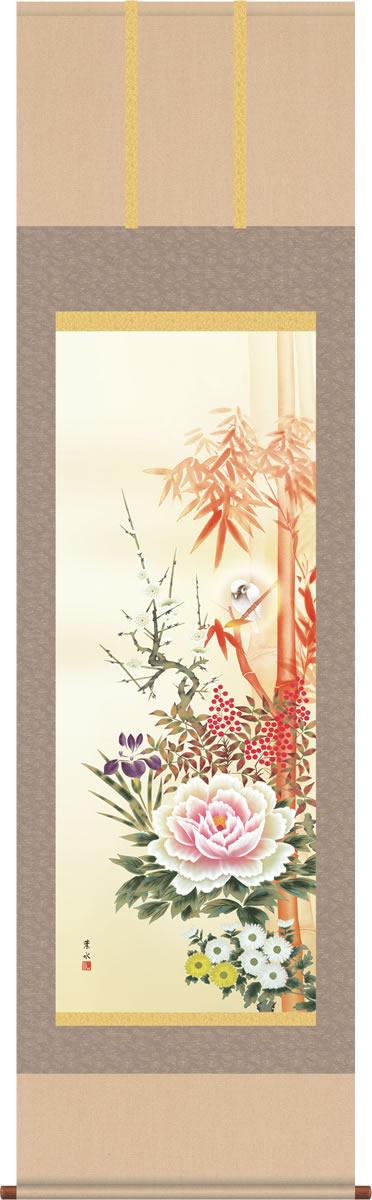 掛け軸 掛軸 四季花吉祥競艶図 緒方葉水 尺三 化粧箱 和室、床の間に飾る モダンに掛物をつるす