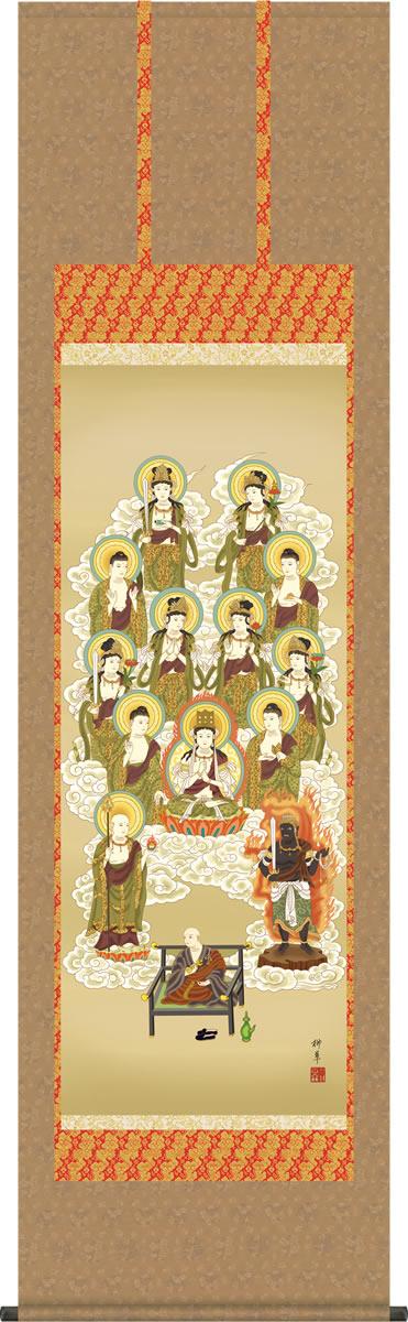 掛け軸-真言十三佛/芦田 柳草(尺五)法事・法要・供養・仏事での由緒正しい仏画作品 モダンに掛物をつるす