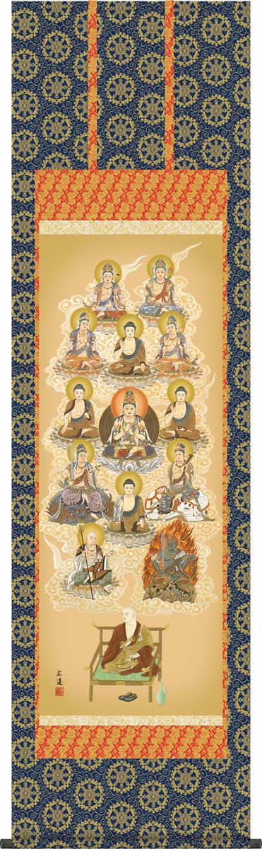 掛け軸-真言十三佛/田中 広遠(尺五)法事・法要・供養・仏事での由緒正しい仏画作品 モダンに掛物をつるす