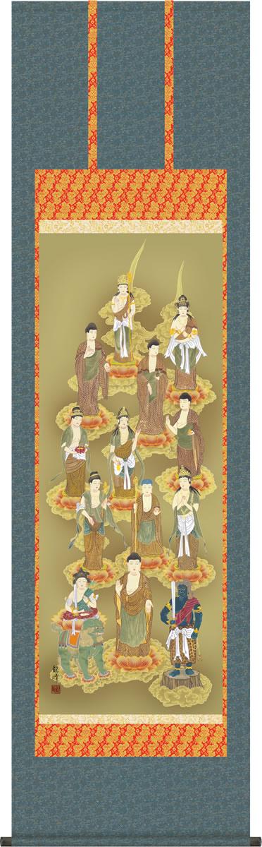 掛け軸-十三佛/山村 観峰(尺五)法事・法要・供養・仏事での由緒正しい仏画作品 モダンに掛物をつるす
