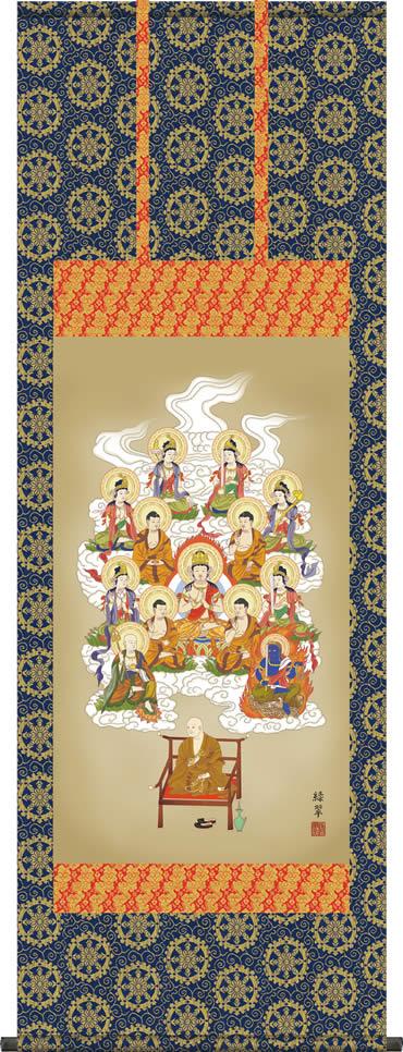 掛け軸-真言十三佛/香山 緑翠(尺五・5尺丈)法事・法要・供養・仏事での由緒正しい仏画作品 モダンに掛物をつるす