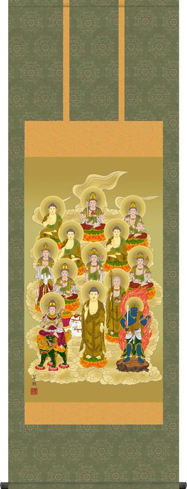 掛け軸-十三佛/鈴木翠朋(尺五・5尺丈)法事・法要・供養・仏事での由緒正しい仏画作品 モダンに掛物をつるす