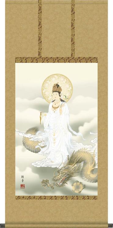 掛け軸 掛軸 龍上白衣観音 北条 裕華 尺五4尺丈 桐箱 床の間、仏間に飾る伝統仏画 モダンに掛物をつるす