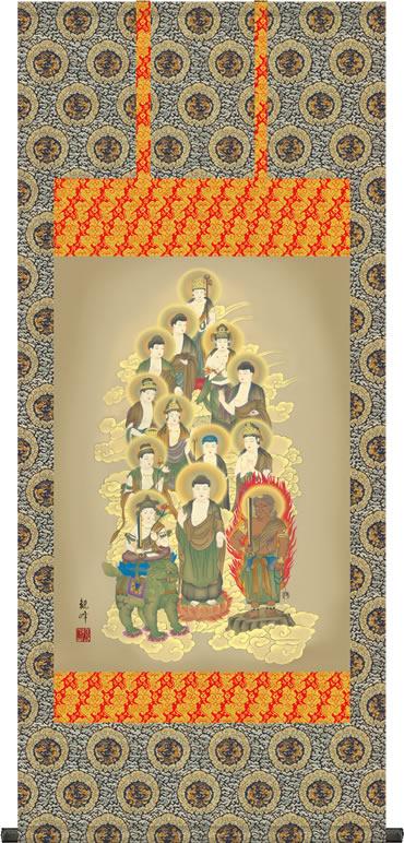 掛け軸-十三佛/山村 観峰(尺五・4尺丈)法事・法要・供養・仏事での由緒正しい仏画作品 モダンに掛物をつるす
