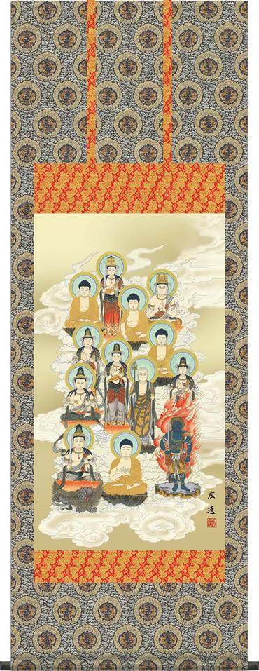 掛け軸 掛軸 十三佛 田中 広遠 尺五5尺丈 桐箱 床の間、仏間に飾る伝統仏画 モダンに掛物をつるす