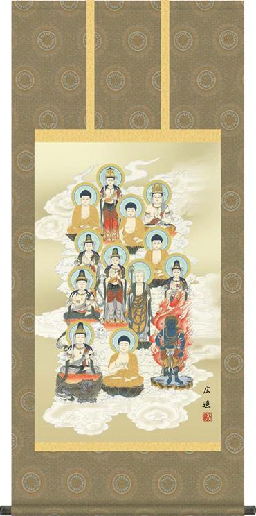 掛け軸 掛軸 十三佛 田中 広遠 尺五4尺丈 桐箱 床の間、仏間に飾る伝統仏画 モダンに掛物をつるす