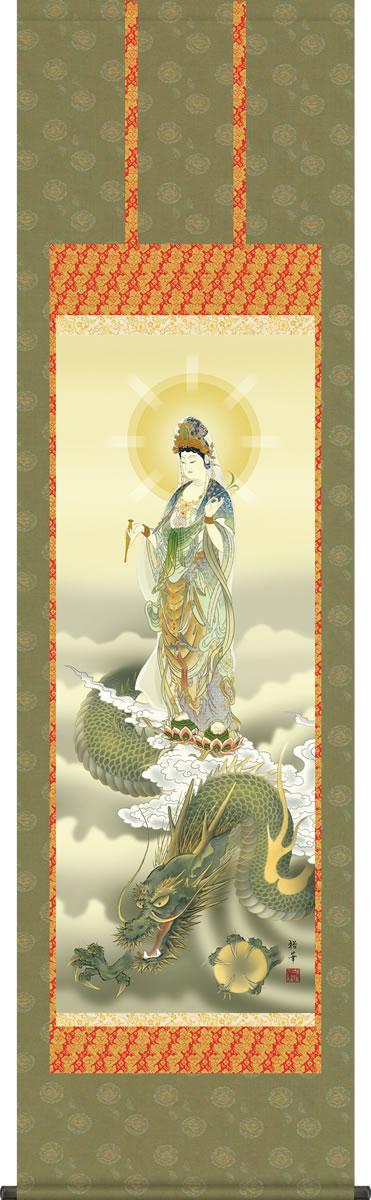 掛け軸-龍上観音/北条 裕華(尺五)法事・法要・供養・仏事での由緒正しい仏画作品 モダンに掛物をつるす