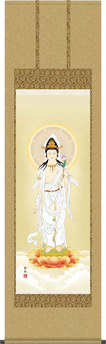 掛け軸 掛軸 白衣観音 阿部 静雅 尺五 桐箱 床の間、仏間に飾る伝統仏画 モダンに掛物をつるす