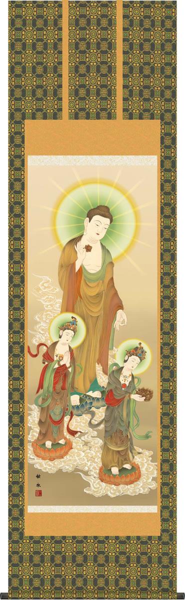 掛け軸 掛軸 阿弥陀三尊佛 浮田 秋水 尺五 桐箱 床の間、仏間に飾る伝統仏画 モダンに掛物をつるす