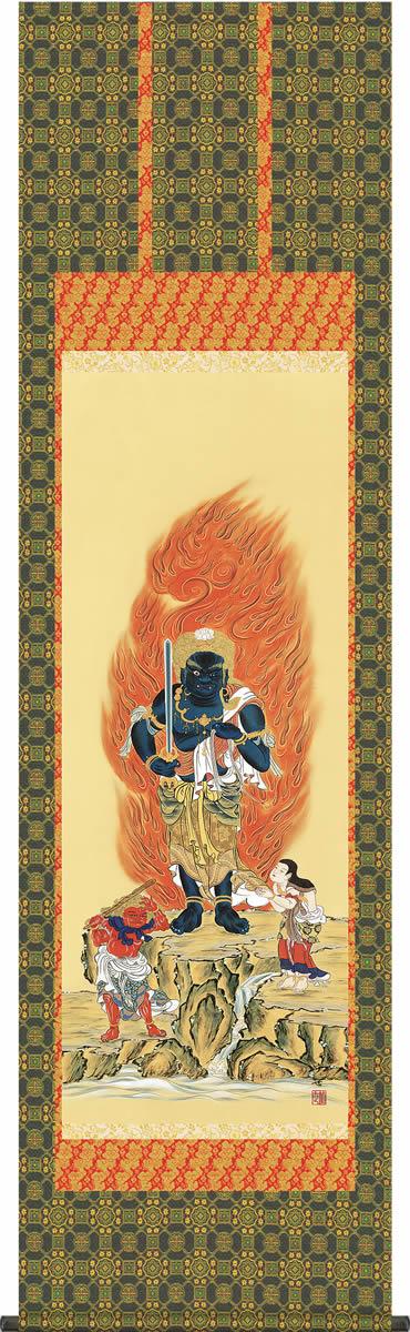 掛け軸-不動明王/田村 竹世(尺五)法事・法要・供養・仏事での由緒正しい仏画作品 モダンに掛物をつるす