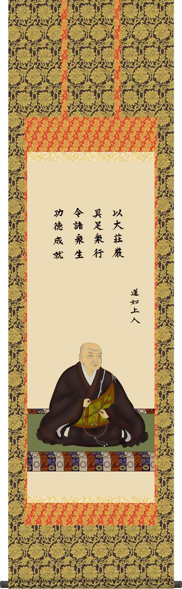 掛け軸-蓮如上人御影/大森 宗華(尺五)法事・法要・供養・仏事での由緒正しい仏画作品 モダンに掛物をつるす