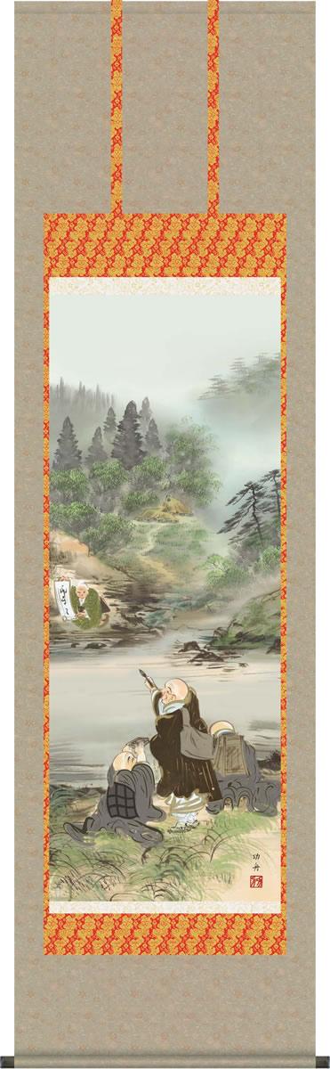 掛け軸 掛軸 川越名号 瀬田 功舟 尺五 桐箱 床の間、仏間に飾る伝統仏画 モダンに掛物をつるす